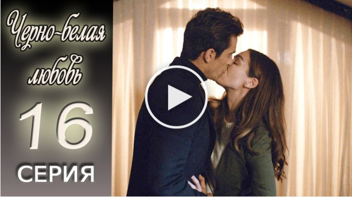 Опасная любовь турецкий сериал на русском языке все серии